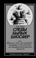 Пленка жизни – Андрей Лапо — Следы былых биосфер, или Рассказ о том, как устроена биосфера и что осталось от биосфер геологического прошлого